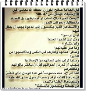 Mutiara salaf 4