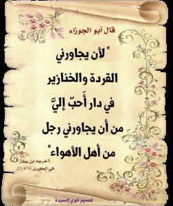 Qaala Abul Jauza'png